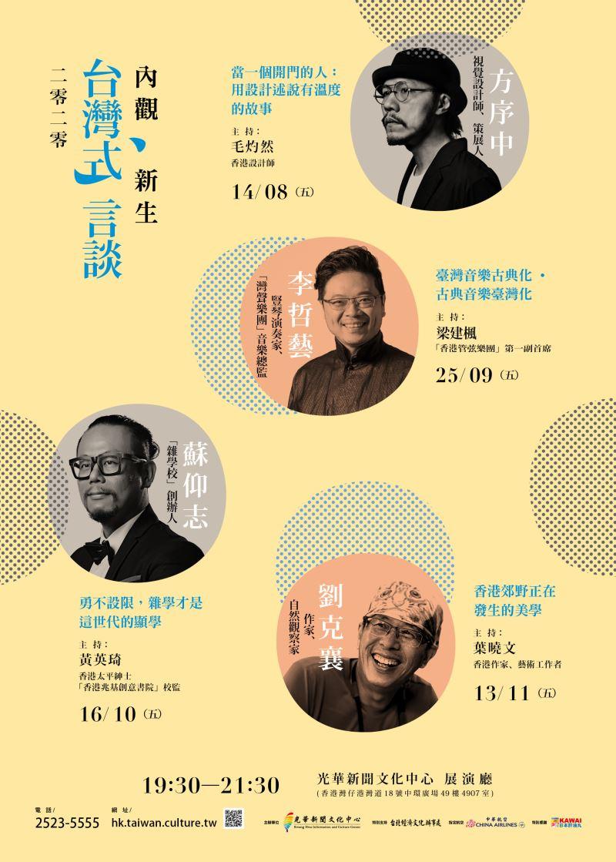 2020台灣式言談系列