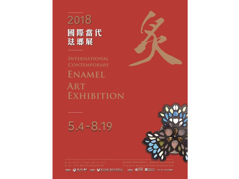 Blaze - 2018 International Contemporary Enamel Art Exhibition