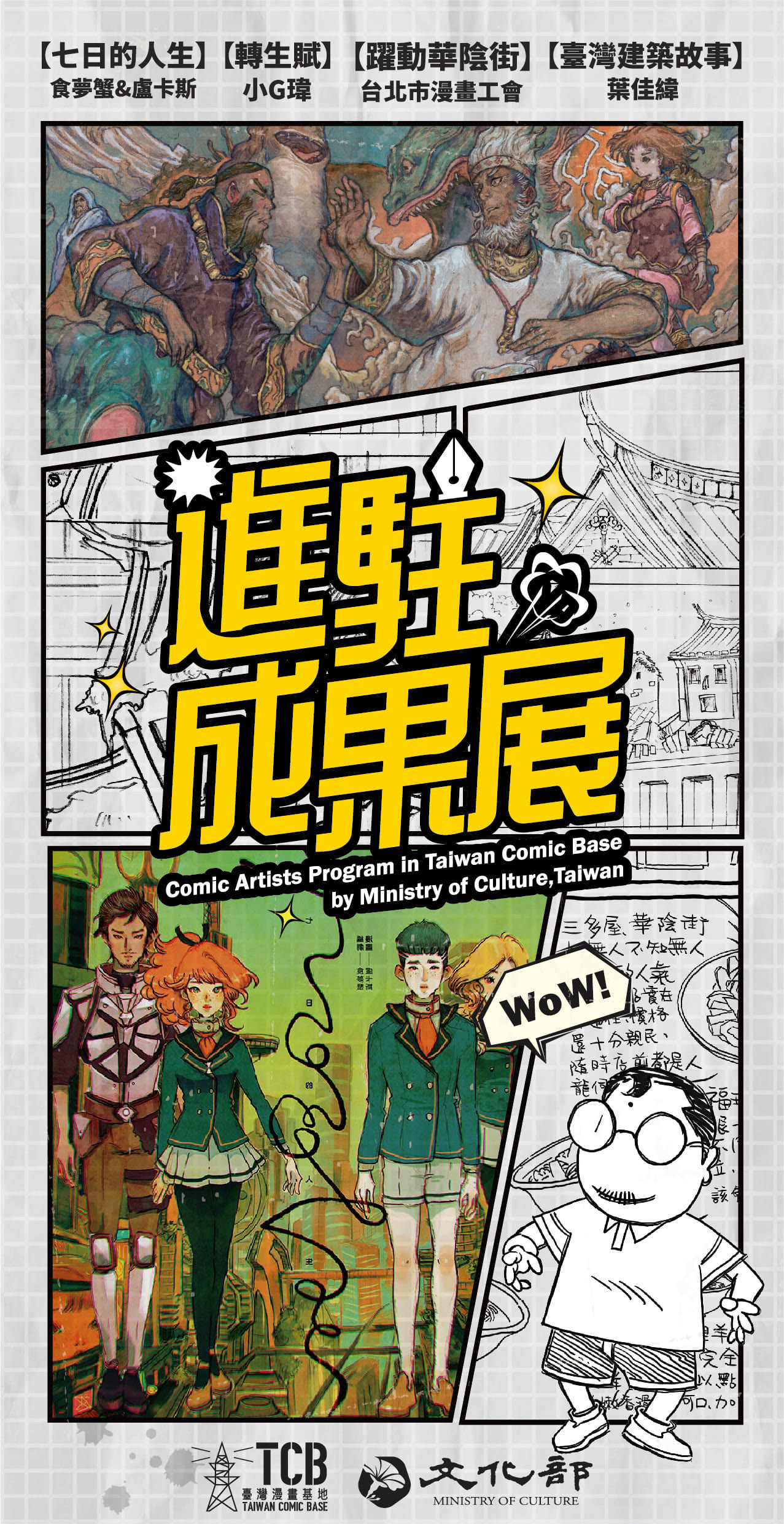 'Comic Artists Program in Taiwan Comic Base'