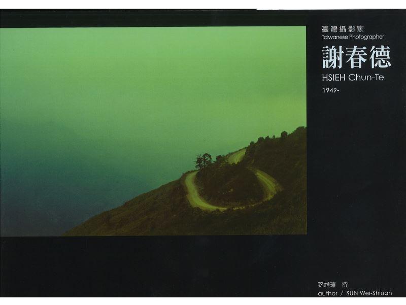 臺灣攝影家:謝春德