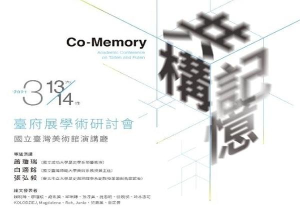 「共構記憶」臺府展學術研討會