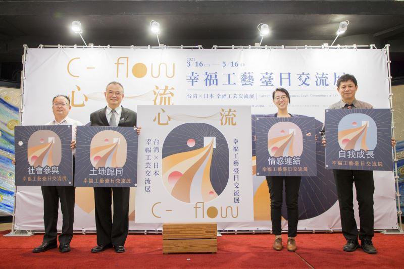 台北で工芸交流展 台湾と日本から95人が参加