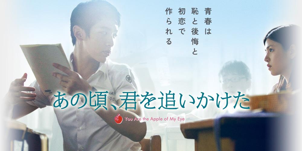 【映画】「台湾映画の新しい潮流を感じよう!」上映会&トークショー第3回、5月15日(日) 作品:『あの頃、君を追いかけた』