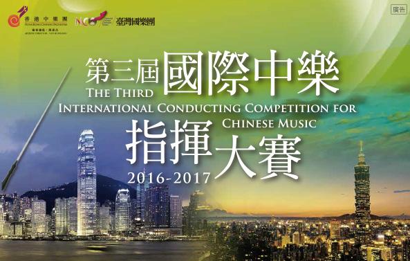 第三屆國際中樂指揮大賽