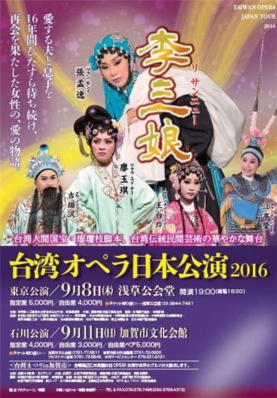 【演劇】台湾オペラ日本公演2016《李三娘》