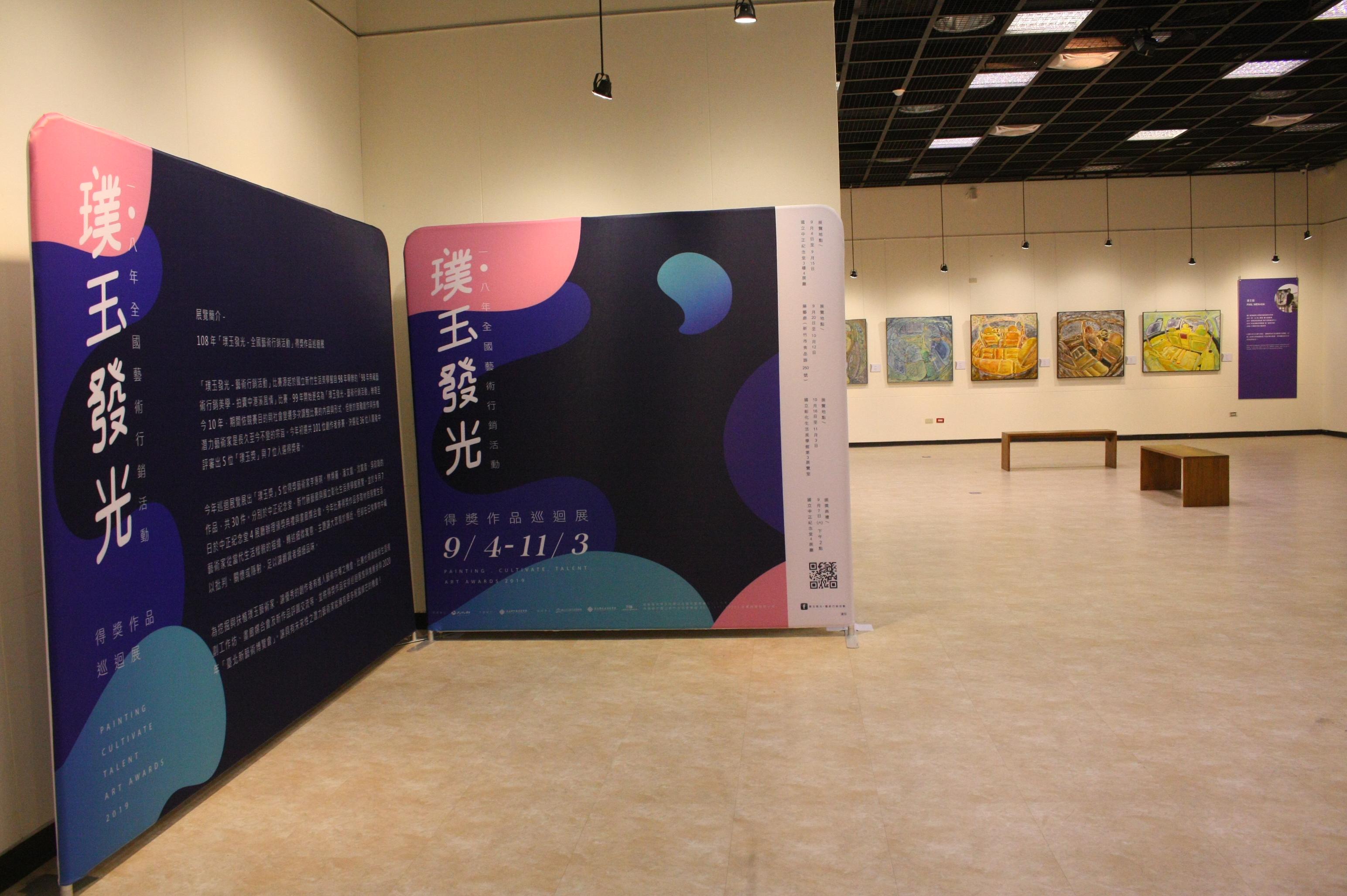 108年「璞玉發光-全國藝術行銷活動」得獎作品巡迴展中正紀念堂展出花絮