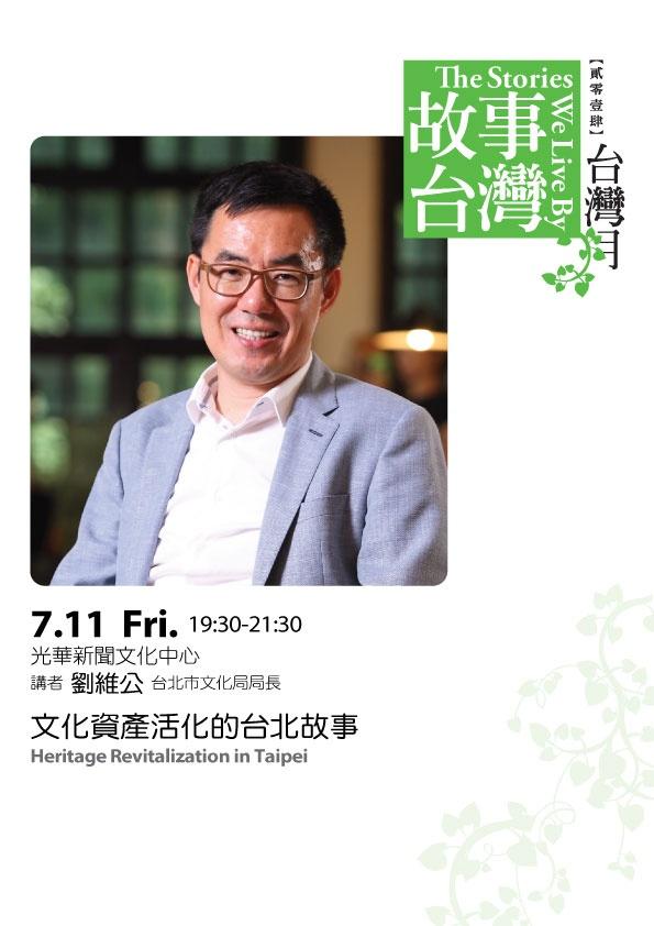 延伸講座:文化資產活化的台北故事