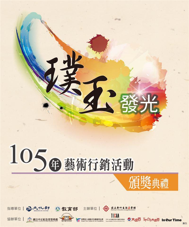 「璞玉發光-105年藝術行銷活動」頒獎典禮照片