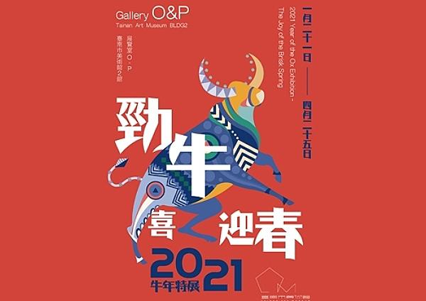 「勁牛喜迎春」2021 牛年特展