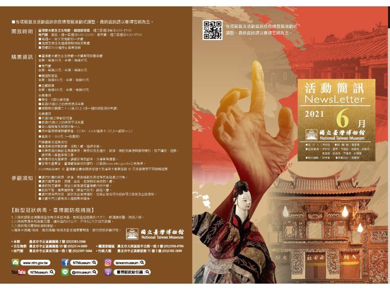 臺博館活動簡訊2021年6月 .pdf[檔案下載]「另開新視窗」