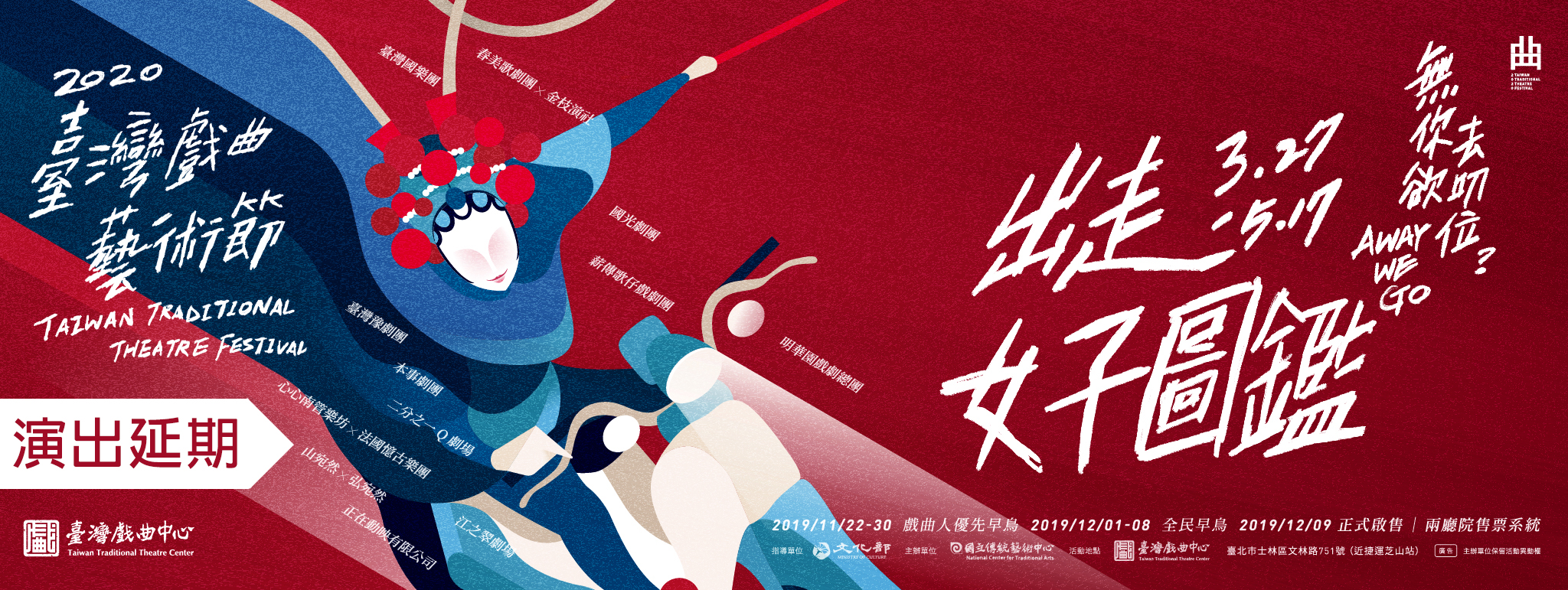 March's Taiwan Traditional Theatre Festival suspended for COVID-19