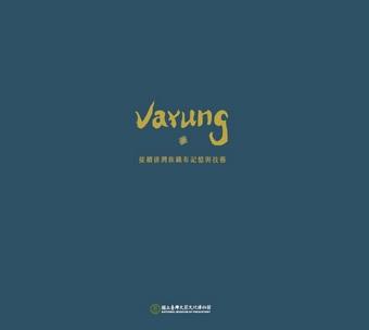 Varung 迴念:接續排灣族織布記憶與技藝
