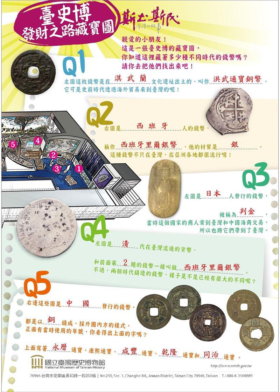 臺史博發財之路藏寶圖(解答).pdf