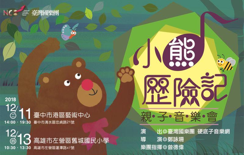 NCO《小熊歷險記》音樂會