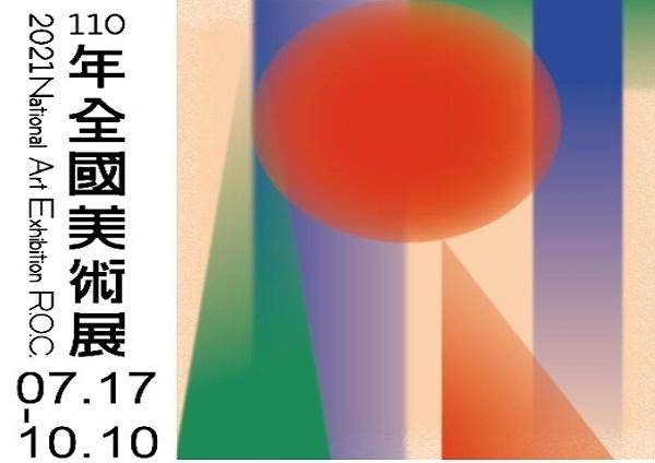 2021 全國美術展