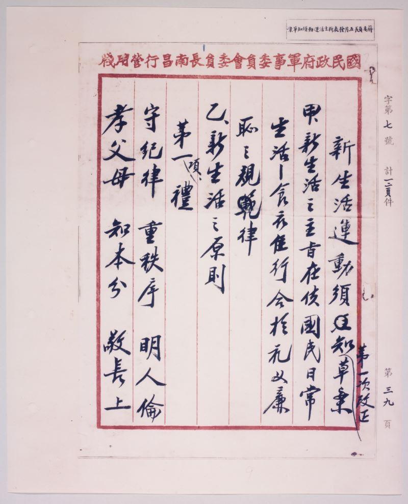 蔣委員長手書新生活運動須知第一次改正草案