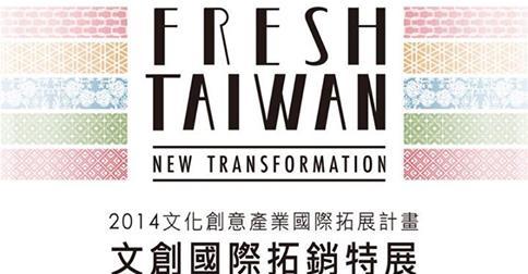 'Fresh Taiwan 2014: New Transformation'