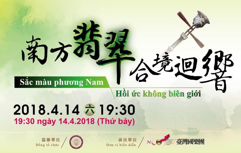 NCO《南方翡翠.合境迴響-2018越南巡演》