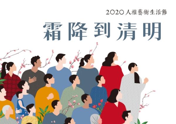 「霜降到清明」2020 第一屆人權藝術生活節系列活動