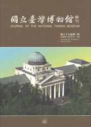國立臺灣博物館學刊69-1期