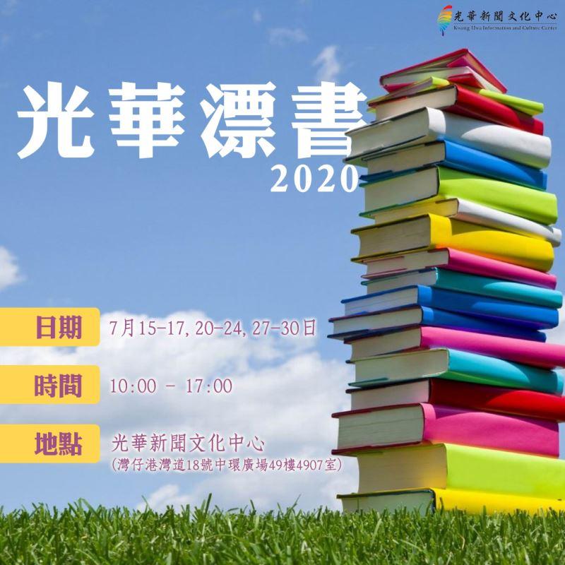 光華漂書 2020 (活動延期)