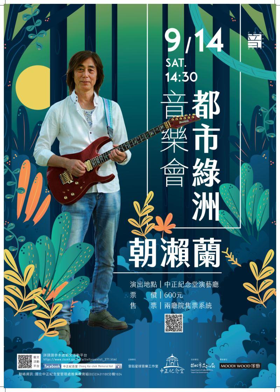 「都市綠洲」音樂會—朝瀨蘭的音樂冥想魔力體驗