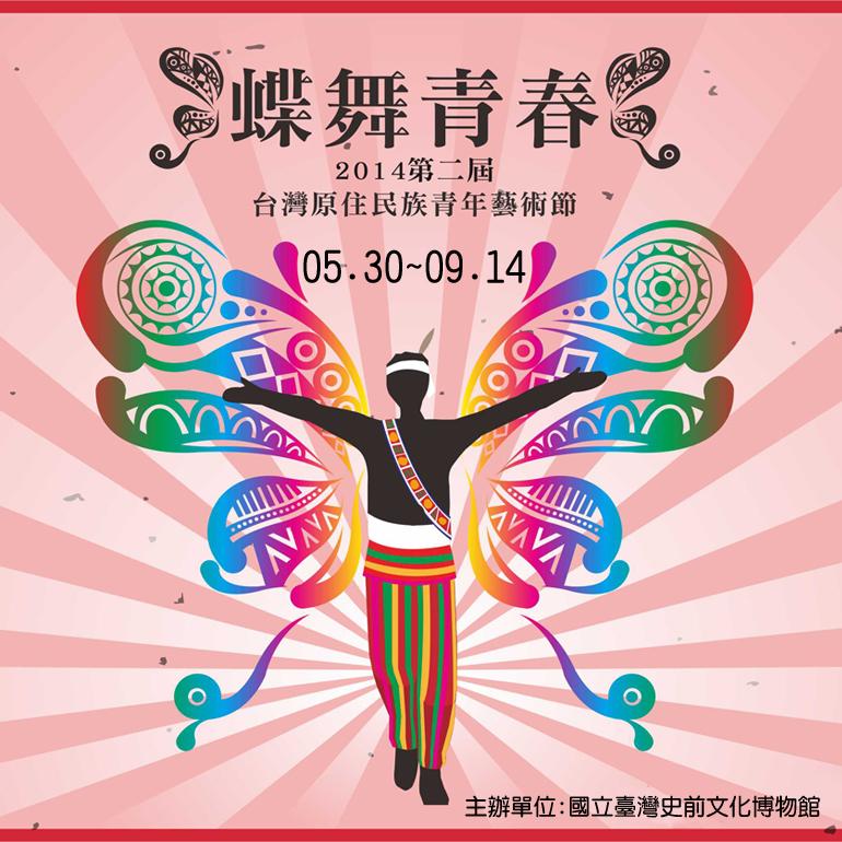 第二屆臺灣原住民族青年藝術節-蝶舞青春:高中職原藝班藝術教育展演
