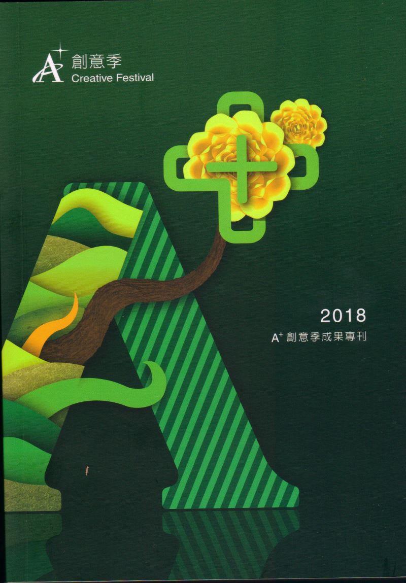 2018A+創意季成果專刊