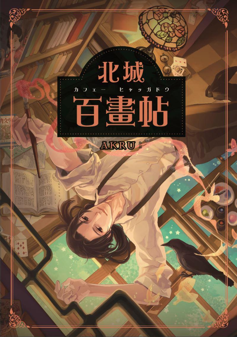 台湾漫画夜市『カフェーヒャッガドウ』(AKRU、蓋亞)