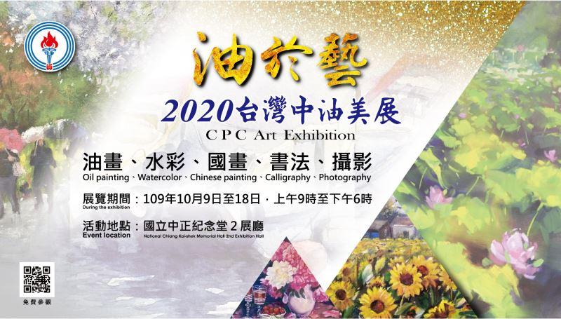 「油於藝」—2020年台灣中油美展