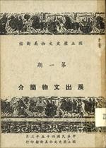 國立歷史文物美術館第一期展出文物簡介