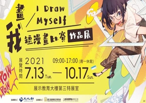 《畫我》短漫畫比賽作品展