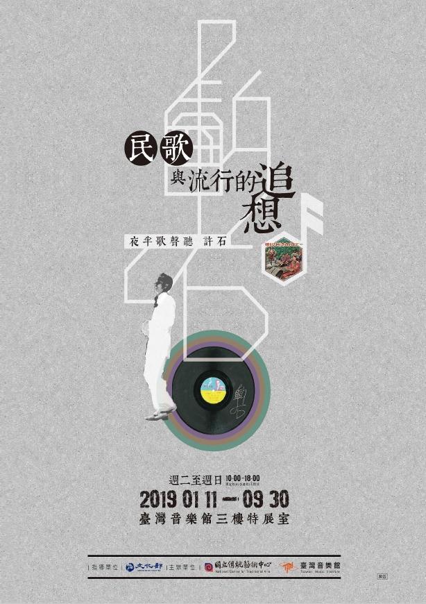 'Hsu Shih Centennial Exhibition'