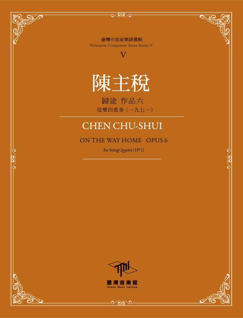 臺灣作曲家樂譜叢輯V 陳主稅-歸途 作品6
