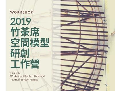 【9/25即將截止報名】 2019 竹茶席空間模型研創工作營