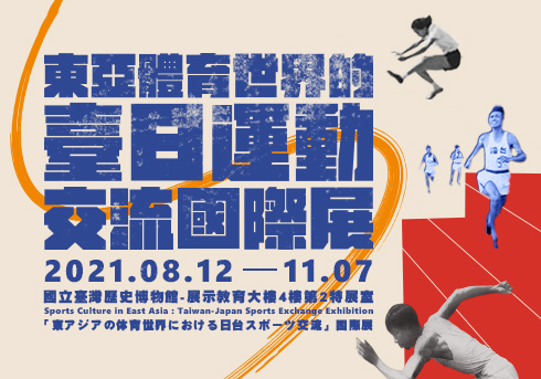 Sports Culture in East Asia: Taiwan-Japan Sports Exchange Exhibition