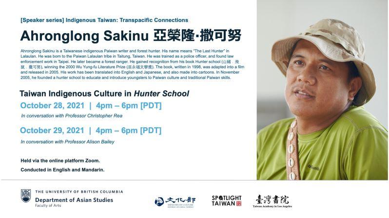 加拿大英屬哥倫比亞大學「臺灣原住民文化:跨越太平洋的聯結」 暢談臺灣文學及電影