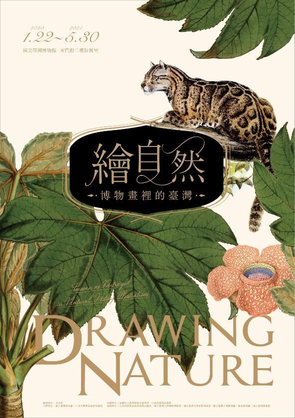 'Dibujar la naturaleza — Taiwán retratado en ilustraciones de historia natural'