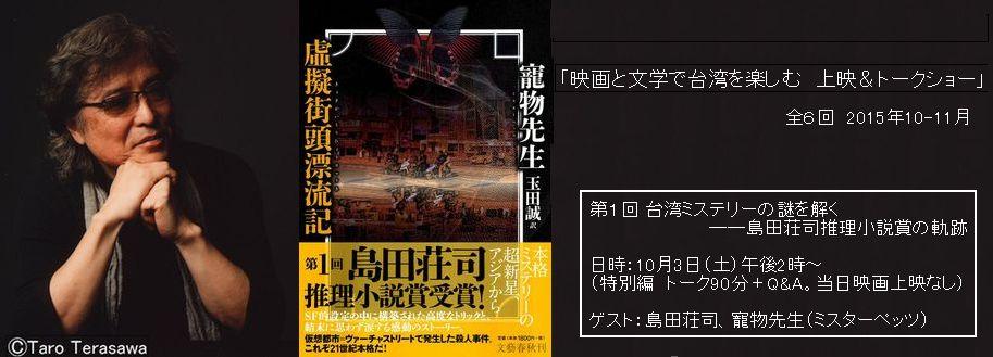【映画+文学】第1回 台湾ミステリーの謎を解く  島田荘司vs寵物先生 対談