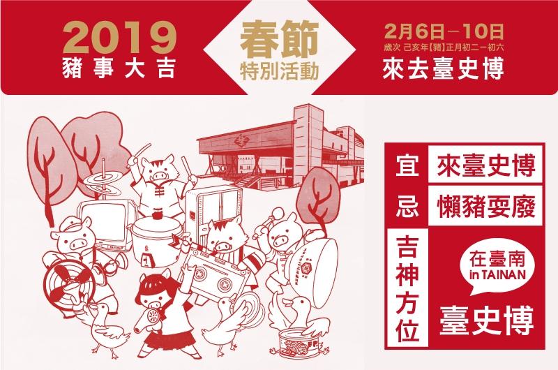 來去臺史博─108年春節特別活動