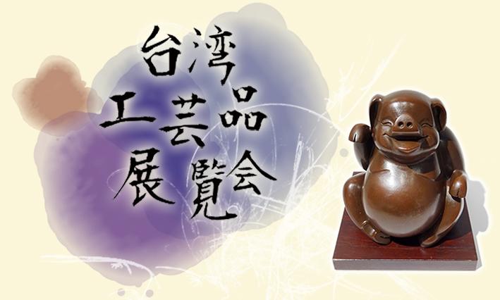【展覽】台湾工芸品展覧会