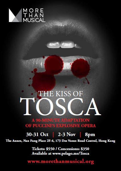 【光華推薦】《托斯卡之吻》
