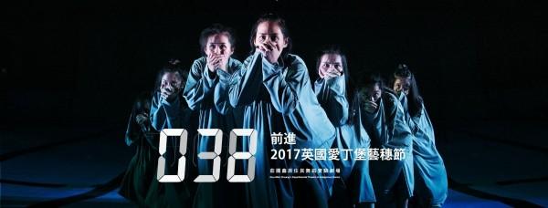 Kuo-Shin Chuang Pangcah Dance Theatre