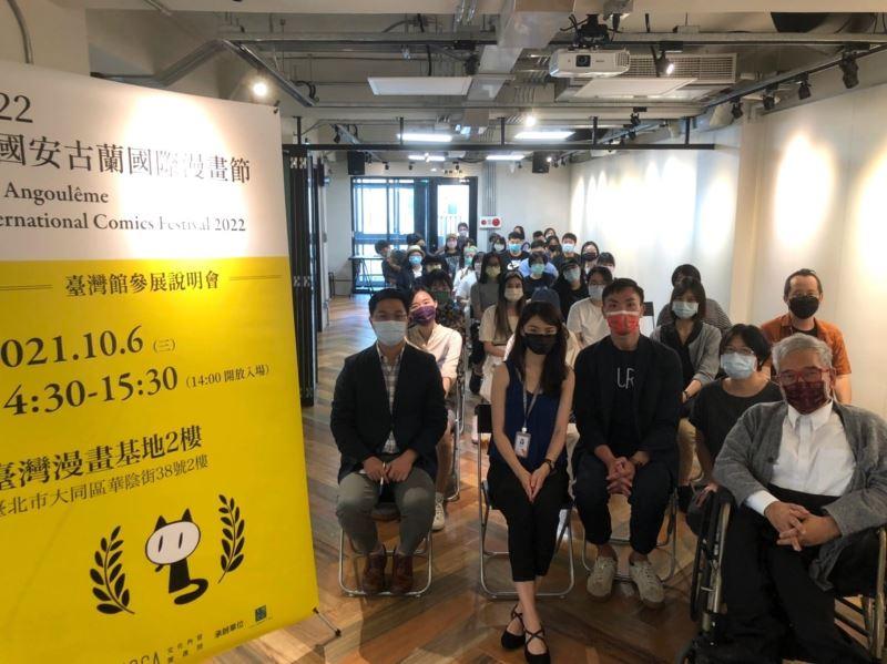 仏アングレーム漫画祭に台湾パビリオン出展  漫画家10人が参加へ