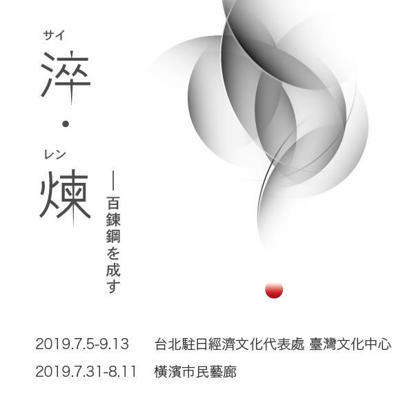 【展覧】淬•煉 百錬鋼を成す 台湾コンテンポラリー・アート展