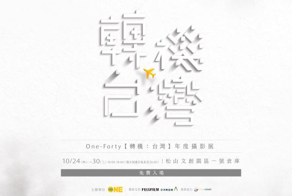 One-Forty【轉機:台灣】年度攝影展