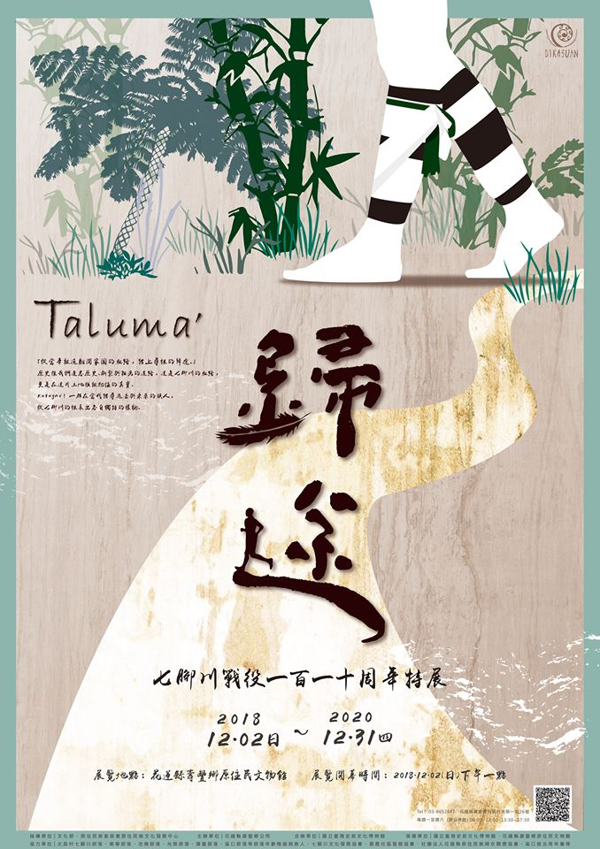 'Taluma' — 110th Anniversary Exhibition of the Cikasuan Incident'