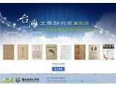 台灣文學期刊目錄資料庫