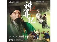 神算記DVD