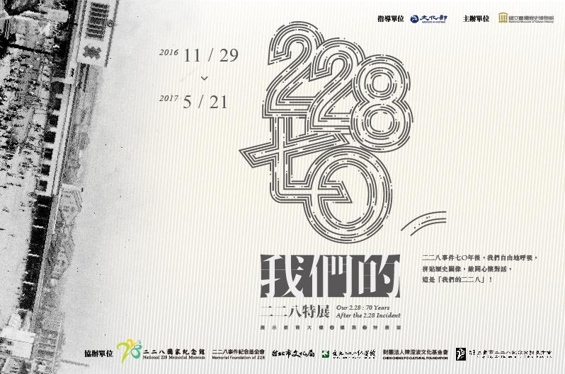228・七○:私たちの二二八特別展